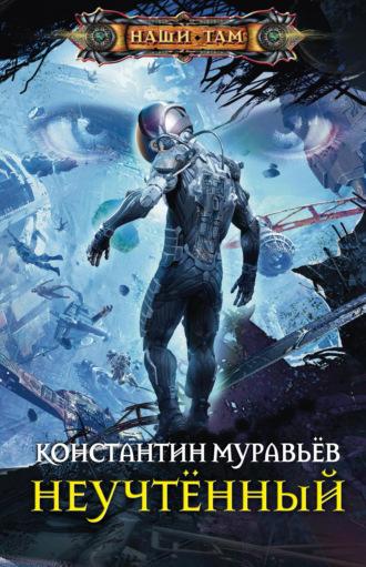 Константин Муравьёв, Неучтённый