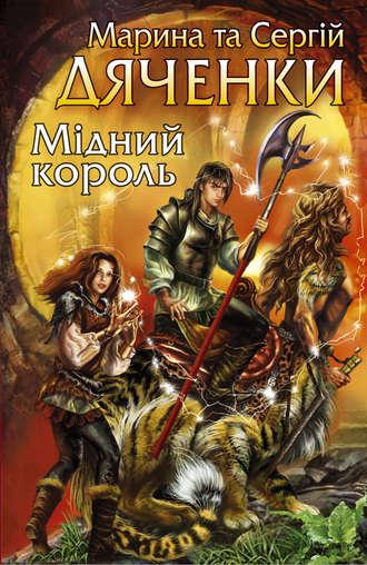 Марина и Сергей Дяченко, Мідний король