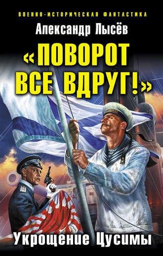 Александр Лысёв, «Поворот все вдруг!». Укрощение Цусимы