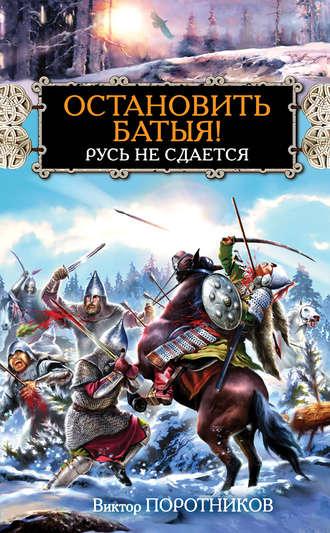 Виктор Поротников, Остановить Батыя! Русь не сдается