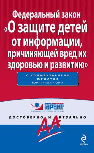 Коллектив авторов, Федеральный закон «О защите детей от информации, причиняющей вред их здоровью и развитию»