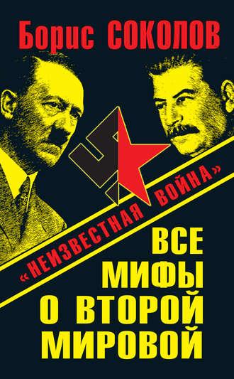 Борис Соколов, Все мифы о Второй мировой. «Неизвестная война»