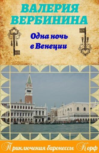Валерия Вербинина, Одна ночь в Венеции