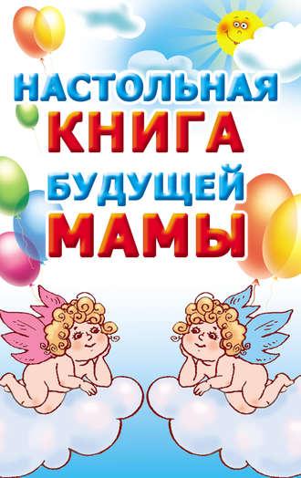 Мария Кановская, Настольная книга будущей мамы