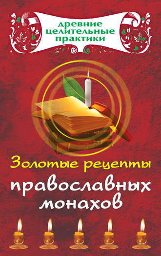 Мария Кановская, Золотые рецепты православных монахов
