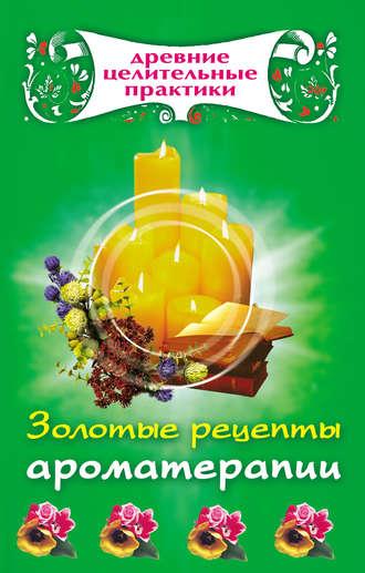 Мария Кановская, Золотые рецепты ароматерапии