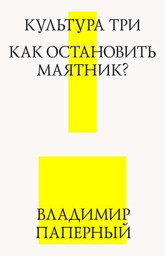 Владимир Паперный, Культура три. Как остановить маятник?