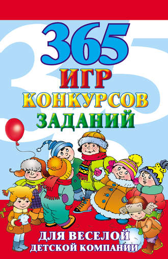 Алексей Исполатов, 365 игр, конкурсов, заданий для веселой детской компании
