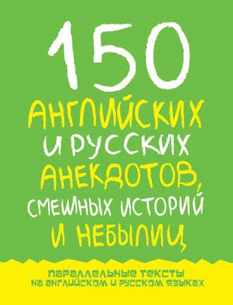Марк Дубровин, 150 английских и русских анекдотов, смешных историй и небылиц