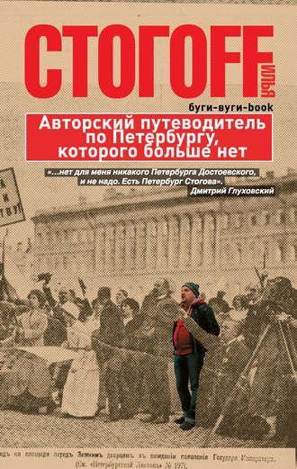 Илья Стогоff, Буги-вуги-Book. Авторский путеводитель по Петербургу, которого больше нет