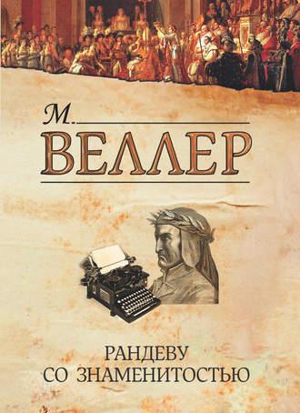 Михаил Веллер, Рандеву со знаменитостью (сборник)