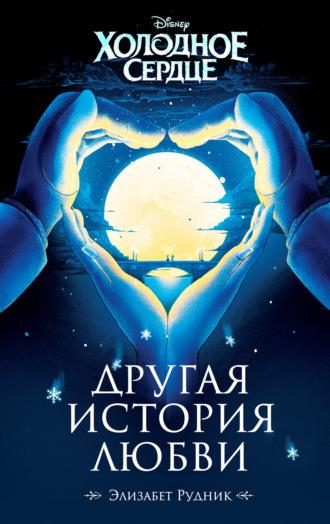 Элизабет Рудник, Холодное сердце. Другая история любви