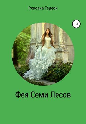 Роксана Гедеон, Фея Семи Лесов