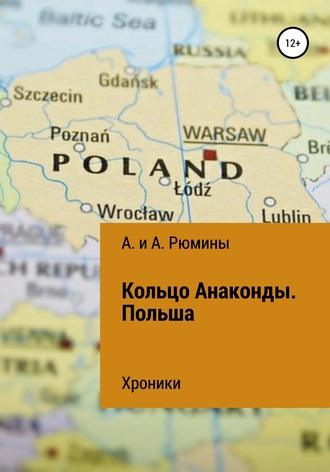 А. иА. Рюмины, Кольцо Анаконды. Польша. Хроники