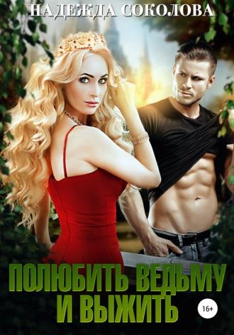 Надежда Соколова, Полюбить ведьму и выжить