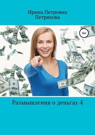 Ирина Петрякова, Размышления о деньгах 4