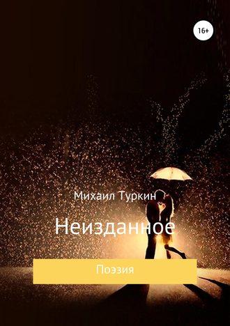 Михаил Туркин, Неизданное