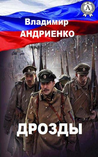 Владимир Андриенко, Дрозды
