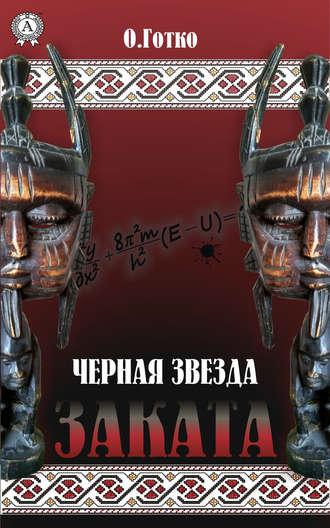 Олег Готко, Чёрная звезда заката