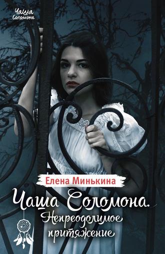 Елена Минькина, Чаша Соломона. Непреодолимое притяжение