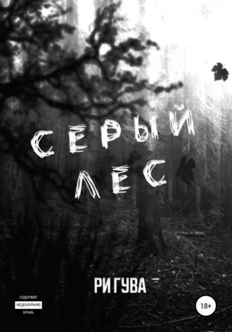 Ри Гува, Серый лес