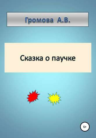 Алёна Громова, Сказка про паучка