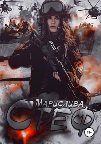 Мария Марислива, Стеф