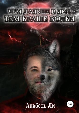 Анабель Ли, Чем дальше в лес, тем краше волки