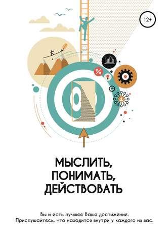 Евгений Василенко, Мыслить. Понимать. Действовать