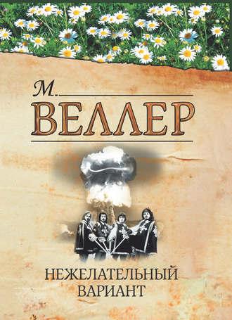 Михаил Веллер, Нежелательный вариант (сборник)