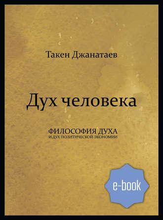 Такен Джанатаев, Дух человека