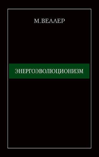Михаил Веллер, Энергоэволюционизм