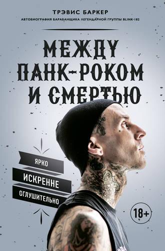 Трэвис Баркер, Между панк-роком и смертью. Автобиография барабанщика легендарной группы BLINK-182