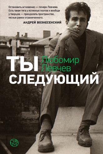 Любомир Левчев, Ты следующий