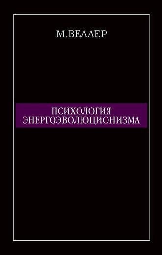 Михаил Веллер, Психология энергоэволюционизма