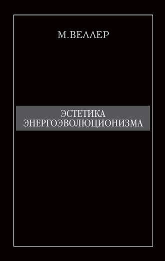 Михаил Веллер, Эстетика энергоэволюционизма