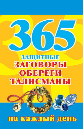 Мария Кановская, 365. Защитные заговоры, обереги, талисманы на каждый день