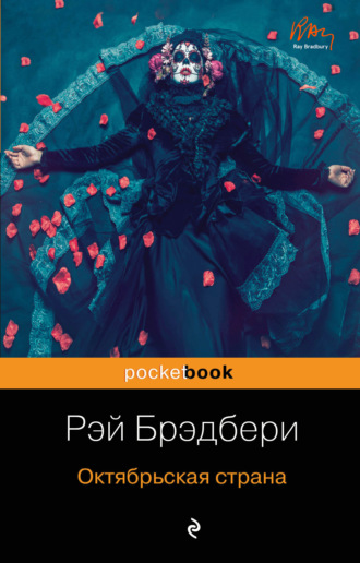 Рэй Брэдбери, Октябрьская страна (сборник)
