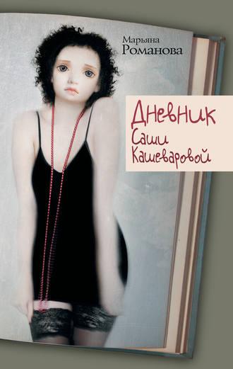 Марьяна Романова, Дневник Саши Кашеваровой
