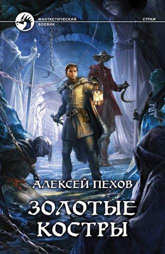 Алексей Пехов, Золотые костры