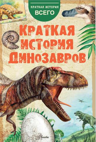 А. Пахневич, А. Чегодаев, Краткая история динозавров