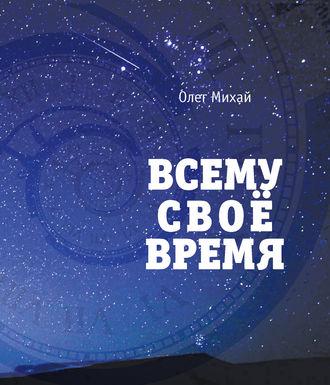 Олег Михай, Всему свое время
