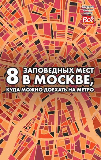 Андрей Монамс, 8 заповедных мест в Москве, куда можно доехать на метро