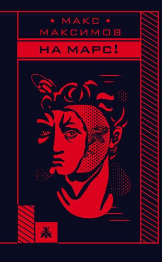 Макс Максимов, На Марс!