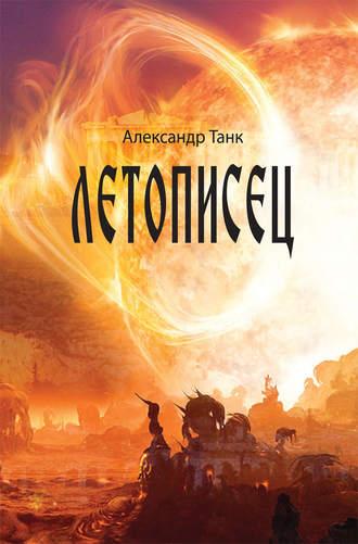 Александр Танк, Летописец