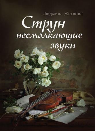 Людмила Жеглова, Струн несмолкающие звуки