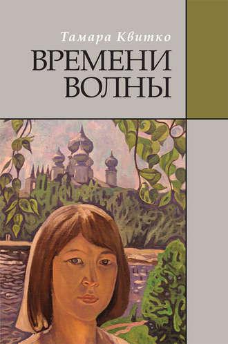 Тамара Квитко, Времени волны