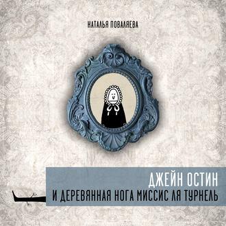 Наталья Поваляева, Джейн Остин и деревянная нога миссис ля Турнель