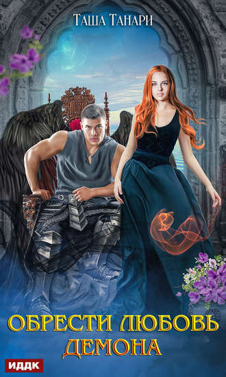 Таша Танари, Обрести любовь демона