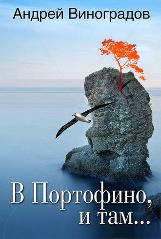 Андрей Виноградов, В Портофино, и там…